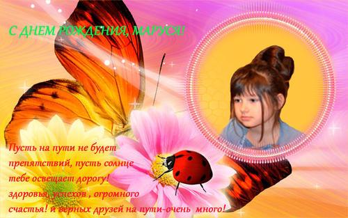 Марусю с днем рождения!!!
